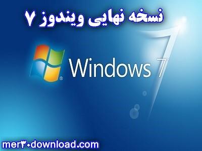 دانلود نسخه نهایی ویندوز 7