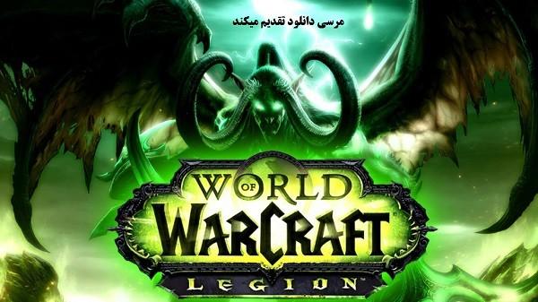 دانلود بازی World of Warcraft Legion وارکرفت جدید + نسخه معتبر