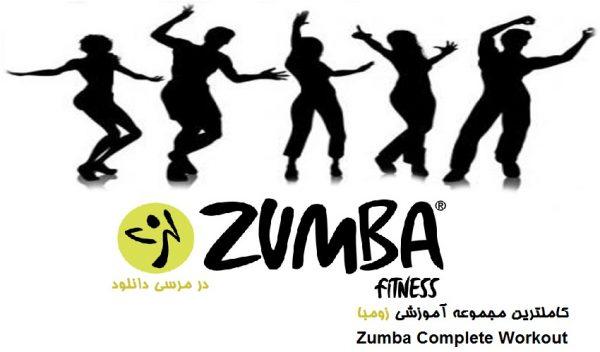 دانلود مجموعه کامل اموزش ورزش زومبا Zumba Complete Workout
