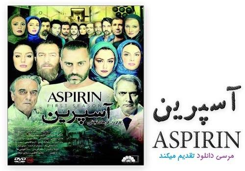 سریال ایرانی آسپرین + همه قسمت ها
