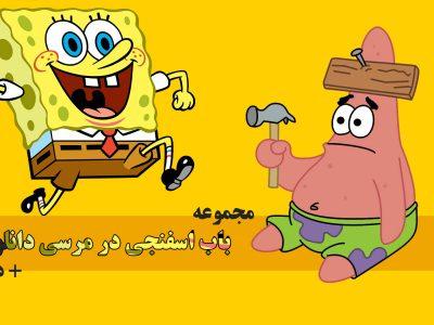 دانلود سریال باب اسفنجی SpongeBob SquarePants + دوبله فارسی