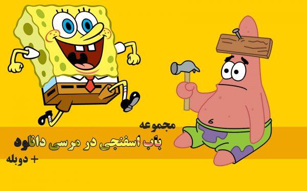 دانلود دوبله فارسی سریال باب اسفنجی SpongeBob SquarePants