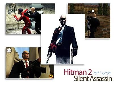 بازی هیتمن ۲ | Hitman 2: Silent Assassin + برای کامپیوتر