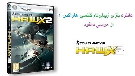 دانلود بازی هواپیمایی Tom Clancy's HAWX 2 PC + نسخه معتبر