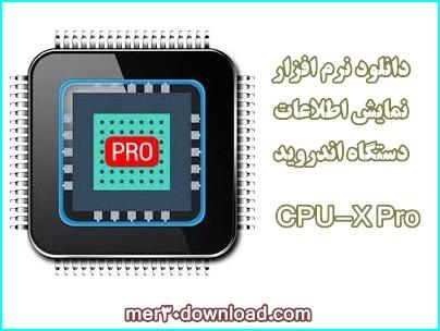 دانلود نرم افزار نمایش اطلاعات دستگاه اندروید