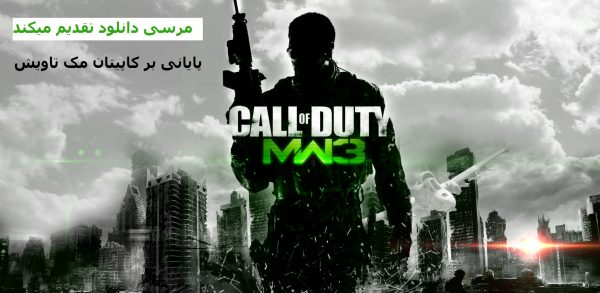 بازی Call of Duty: Modern Warfare 3