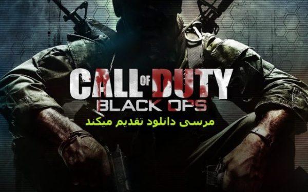 بازی ندای وظیفه 7 : عملیات سیاه