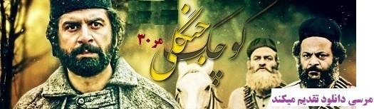 سریال میرزا کوچک خان