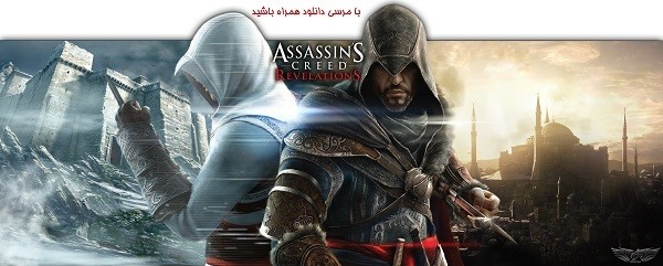 دانلود assassins creed revoltion - اساسین کرید رولیشن+ نسخه معتبر و کد تقلب