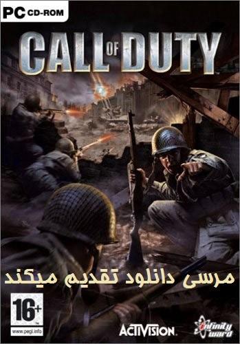 دانلود بازی ندای وظیفه ۱ - Call Of Duty 1