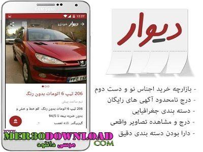 دانلود برنامه دیوار Divar 8.7.2 اندروید + خرید و فروش کالای دست دوم