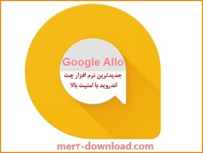 دانلود گوگل الو