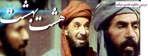سریال قدیمی هشت بهشت ۱۳۶۷ - با لینک مستقیم