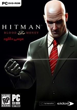 بازی هیتمن ۴ | Hitman 4 :Blood Money + نسخه کامل