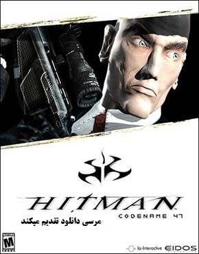 بازی هیتمن ۱ | Hitman Codename 47