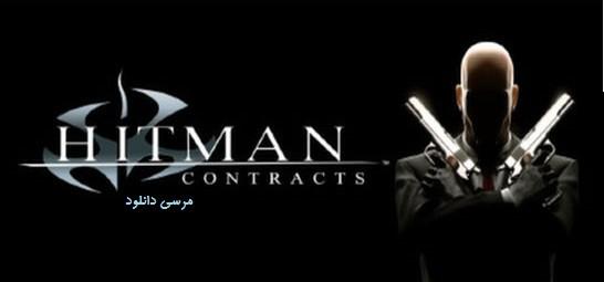 بازی هیتمن ۳ قراردادها | HITMAN 3:CONTRACTS