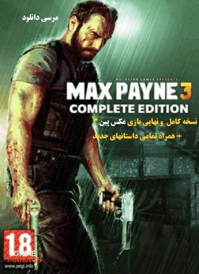 دانلود Max Payne 3 - بازی مکس پین 3 + نسخه Complete Edition