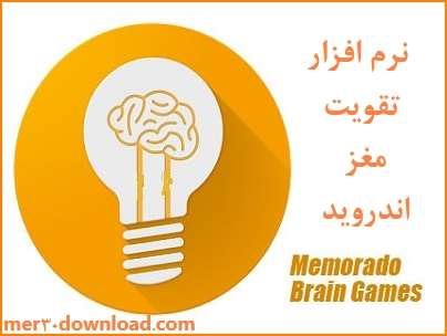 نرم افزار تقویت مغز اندروید