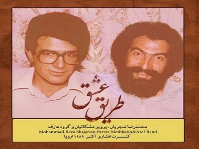 دانلود البوم جدید محمد رضا شجریان به نام طریق عشق