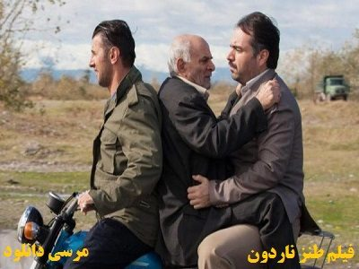 دانلود فیلم ناردون – فیلم طنز ایرانی ناردون
