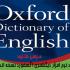 دانلود نرم افزار دیکشنری اکسفورد – ۰۰۳٫Oxford Dictionary of English v5.2