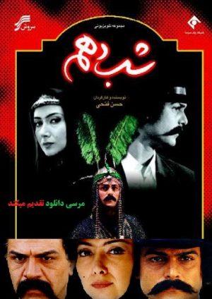 سریال قدیمی شب دهم ۱۳۸۰ - با لینک مستقیم