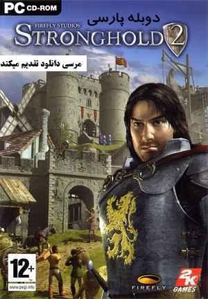 دانلود بازی قلعه 2 – Stronghold 2 (جنگهای صلیبی 2)+دوبله فارسی