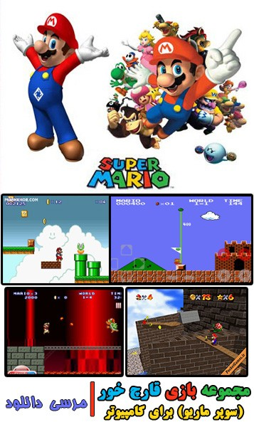 دانلود مجموعه بازی های قارچ خور سوپر ماریو | Super Mario