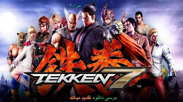 دانلود بازی Tekken 7 برای کامپیوتر + نسخه معتبر