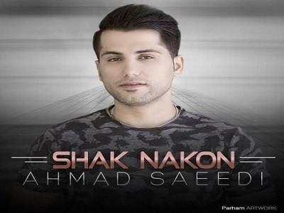دانلود آهنگ جدید احمد سعیدی به نام شک نکن