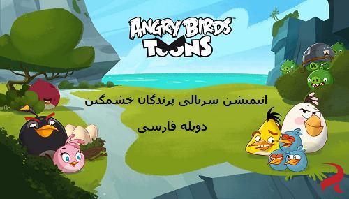 انیمیشن سریالی پرندگان خشمگین Angry Birds Toons دوبله فارسی