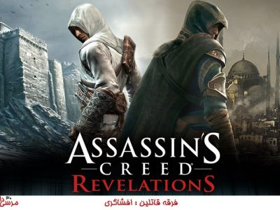 دانلود assassins creed revoltion – اساسین کرید رولیشن+ نسخه معتبر و کد تقلب