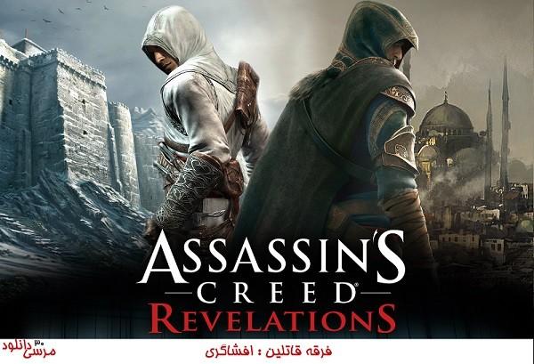 دانلود assassins creed revoltion - اساسین کرید رولیشن