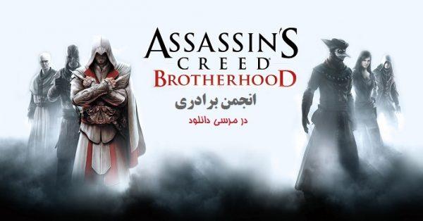 دانلود assassins creed Brotherhood - اساسین کرید برادر هود + نسخه معتبر و کد تقلب