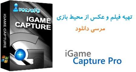 دانلود نرم افزار iGame Capture گرفتن فیلم و عکس از محیط بازی
