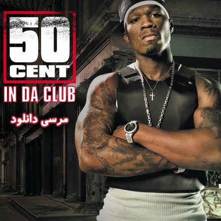 دانلود آهنگ رپ امریکایی In Da Club از 50Cent