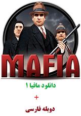 mafia_icon_by_ahmternbrs60-d8y9zt5