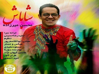 دانلود آهنگ جدید محسن میرزاده به نام شاباش
