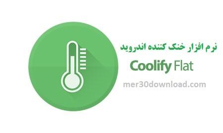 دانلود Coolify Flat v2.0.0