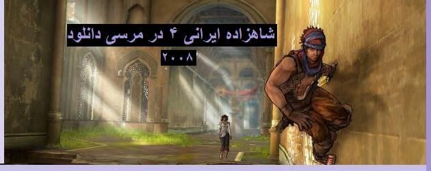 دانلود بازی شاهزاده ایرانی 4 prince of persia 2008