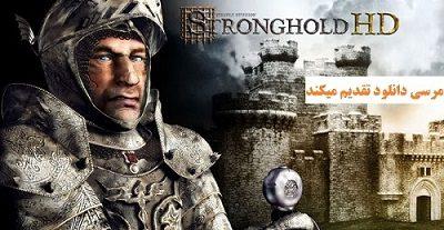دانلود بازی قلعه 1 – Stronghold 1 HD (جنگهای صلیبی 1)