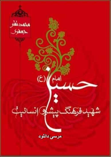 دانلود کتاب امام حسین