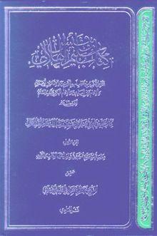 دانلود کتاب اسرار آل محمد