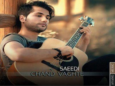 دانلود اهنگ جدید احمد سعیدی به نام چند وقته