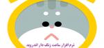 نرم افزار هشدار دهنده AlarmMon v6.5.7 اندروید - دانلود ن...