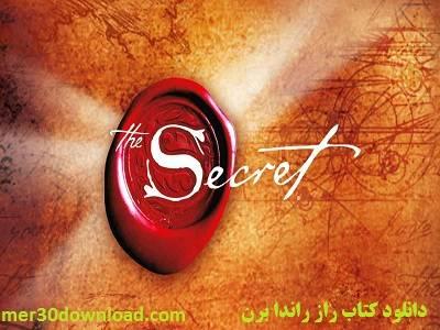 دانلود کتاب راز
