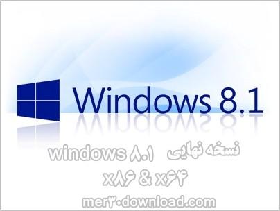 دانلود ویندوز windows 8.1 نسخه نهایی