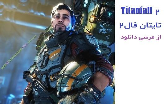 دانلود بازی Titanfall 2 - تایتان فال 2