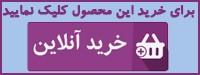 kharid-online-2