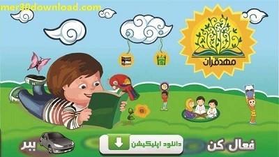 نرم افزار مهد قرآن اندروید